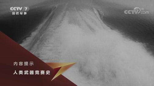 《兵器面面观》 20190903 人类武器竞赛史——核潜艇(上)