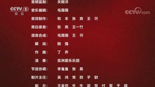 《将改革进行到底》 第七集 《强军之路》(上)