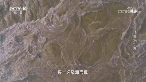 《讲述》 20190907 系列节目《我奋斗·我幸福》 飞越安宁河