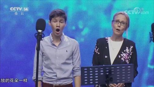 [大手牵小手]二重唱《美丽的小花》 演唱:芭芭拉·帕姆兹沃夫等