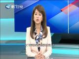 两岸共同新闻(周末版) 2019.09.07 - 厦门卫视 00:57:51