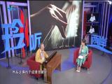 杨青:古琴是一种生活(下) 玲听两岸 2019.09.07 - 厦门电视台 00:24:37