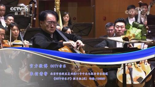 """《CCTV音乐厅》 20190908 """"漫步经典""""系列音乐会(202) 中国爱乐乐团 """"大提琴之夜""""音乐会(上)"""