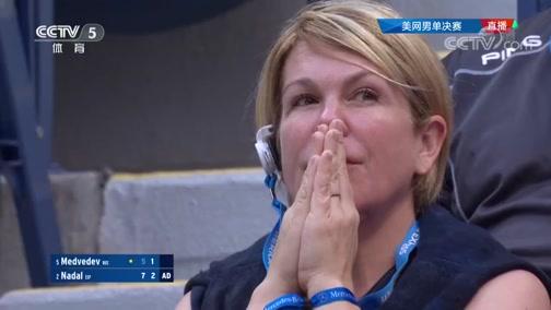 [美网]男单决赛:梅德韦杰夫VS纳达尔 2