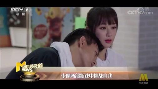 [中国电影报道]李现两部新戏中挑战自我