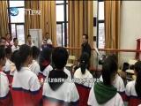 新闻斗阵讲 2019.09.10 - 厦门卫视 00:24:55