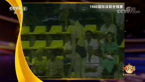 [游泳]新中国体育记忆——高敏:不败女王