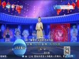 顾靖尧与林湘君(15)斗阵来看戏 2019.09.11 - 厦门卫视 00:47:10