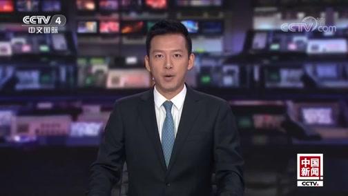 《中国新闻》 20190911 10:40