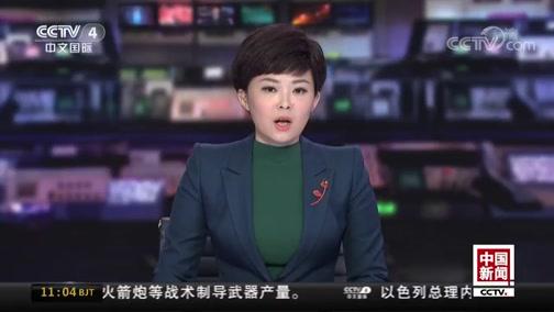 《中国新闻》 20190911 11:00