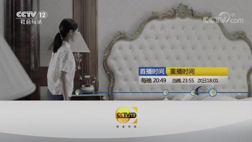 《普法栏目剧》 20190912 三集迷你剧集·迷月之下(中集)