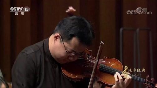"""《CCTV音乐厅》 20190912 """"漫步经典""""系列音乐会(206) 《英雄颂》杭州爱乐乐团专场音乐会(上)"""