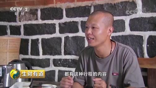 《生财有道》 20190913 生态中国沿海行 福建平潭:同一片大海 多条路生财