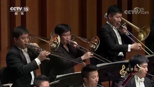 """《CCTV音乐厅》 20190913 """"漫步经典""""系列音乐会(207) 《英雄颂》杭州爱乐乐团专场音乐会(下)"""