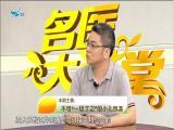 """小儿包茎 不可""""一切了之"""" 名医大讲堂 2019.09.13 - 厦门电视台 00:28:11"""