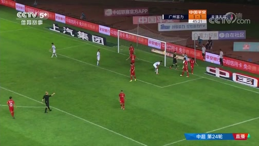 [中超]第24轮:广州富力VS天津天海 完整赛事
