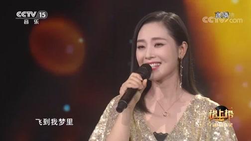 [全球中文音乐榜上榜]歌曲《又见炊烟》 演唱:汤晓菲