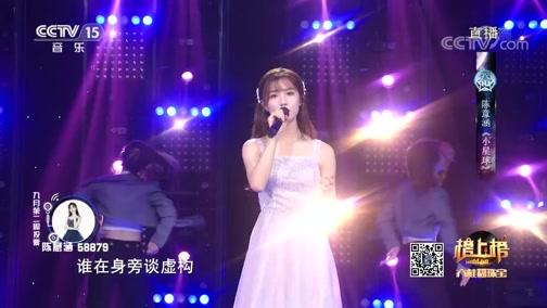 [全球中文音乐榜上榜]歌曲《小星球》 演唱:陈意涵