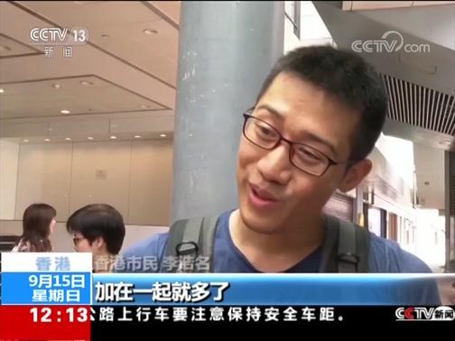 """[新闻30分]香港 市民""""快闪清洁""""用行动修复家园"""