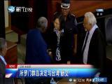 两岸新新闻 2019.09.16 - 厦门卫视 00:27:04