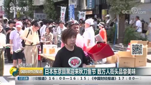 [国际财经报道]投资消费 日本东京目黑迎来秋刀鱼节 数万人街头品尝美味
