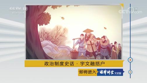 《法律讲堂(文史版)》 20190915 政治制度史话·宇文融括户