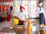 【美丽好厝边】蔡盛坤:厨师里的艺术家 刀尖上的舞者 2019.09.16 - 厦门卫视 00:03:55