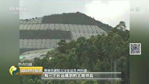 [国际财经报道]热点扫描 香港各界支持特区政府积极解决土地房屋等民生问题