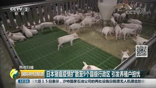 [国际财经报道]热点扫描 日本猪瘟疫情扩散至9个县级行政区 引发养殖户担忧