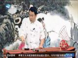 民间传说《民间高手戏庸官》(一)斗阵来讲古 2019.09.16 - 厦门卫视 00:28:55
