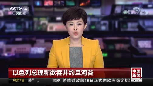 《中国新闻》 20190917 11:00