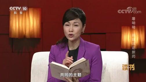 [读书]《屠呦呦传》编写组:《屠呦呦传》