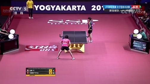 [乒乓球]亚锦赛女子团体半决赛:新加坡VS中国 1