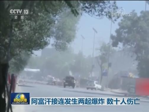 [视频]阿富汗接连发生两起爆炸 数十人伤亡