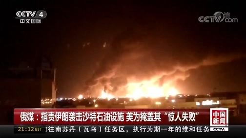 《中国新闻》 20190917 21:00