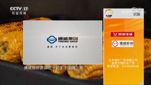 《致富经》 20190917 东北农妇花样卖玉米