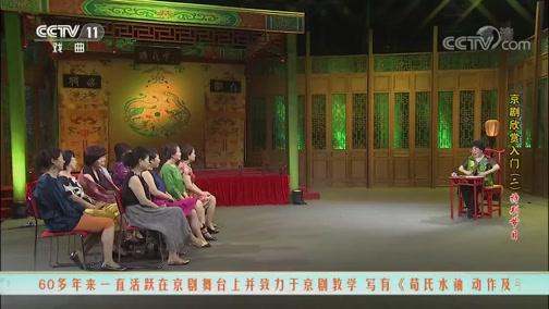 《跟我学》 20190917 京剧欣赏入门(二)特别节目