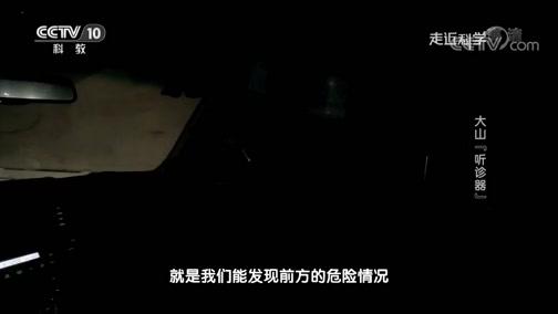 """《走近科学》 20190917 中国""""工夫""""——大山""""听诊器"""""""