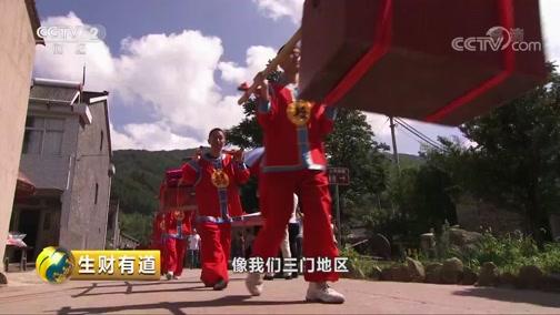 [生财有道]潘家小镇特色旅游节——十里红妆婚俗巡展