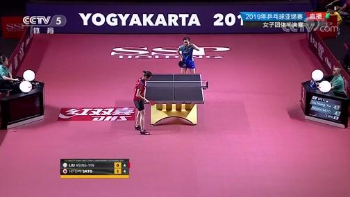 [乒乓球]亚锦赛女子团体半决赛:日本VS中国台北 3