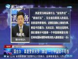 两岸新新闻 2019.09.17 - 厦门卫视 00:26:29