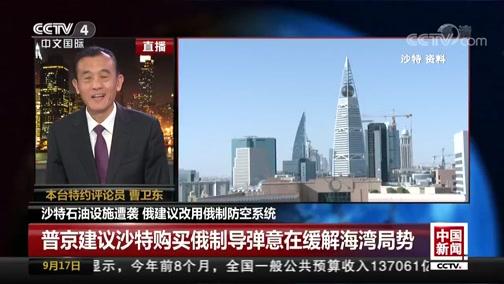 《中国新闻》 20190917 19:00