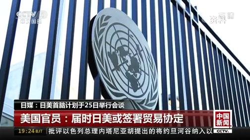 [中国新闻]日媒:日美首脑计划于25日举行会谈