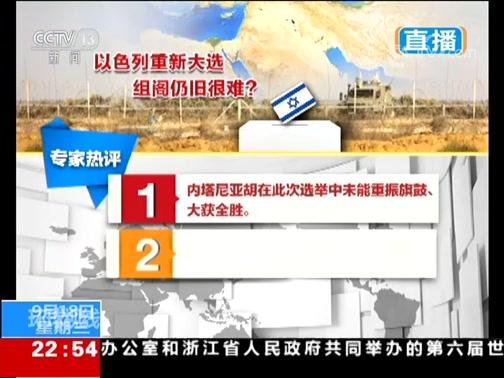 [环球视线]专家热评——苏晓晖:内塔尼亚胡在此次选举中未能重振旗鼓、大获全胜
