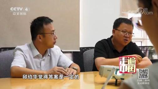 《走遍中国》 20190918 5集系列片《中国智造》(3) 智谋深蓝