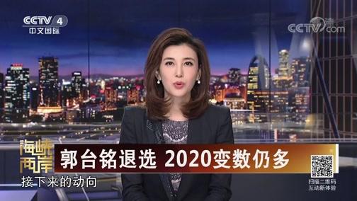 [海峡两岸]郭台铭退选 2020变数仍多