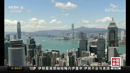 """[中国新闻]香港各界人士:发挥""""一国两制""""优势实现更好发展"""