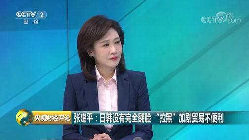 """[央视财经评论]""""拉黑""""日本 韩日彻底翻脸?"""