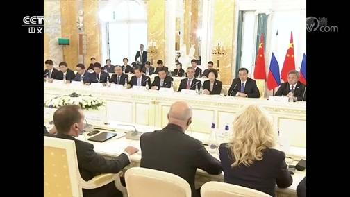 [中国新闻]李克强同俄罗斯总理共同主持中俄总理第二十四次定期会晤