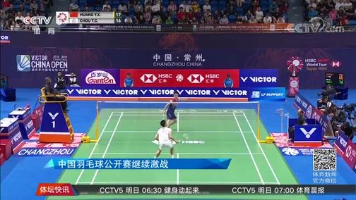 [羽毛球]中国羽毛球公开赛继续在常州激战